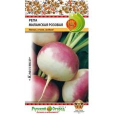 Репа Миланская розовая НК 1 г