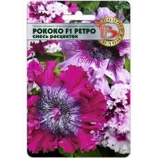 Петуния гиганско-цветковая Рококо F1 Ретро 12шт