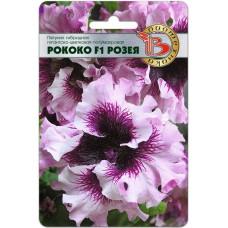 Петуния гиганско-цветковая Рококо F1 Розея 12шт
