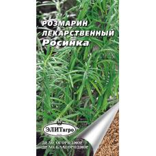 Розмарин Росинка лекарственный А/А