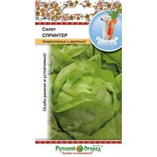 Салат Спринтер ультроскороспелый (Северные овощи) НК
