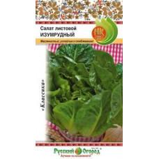Салат Изумрудный листовой