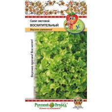 Салат Восхитительный листовой (Вкуснятина) F1