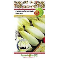 Цикорий салатный Витлуф НК 0,5г