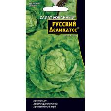Салат Русский Деликатес кочанный 0,3г
