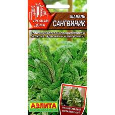 Щавель Сангвиник 'Урожай дома' 0,05 г