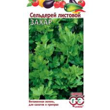 Сельдерей листовой Захар Гавриш