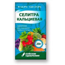 """ОМУ - """"Селитра КАЛЬЦИЕВАЯ"""" нитрат кальция """"БУЙ"""" 20г"""