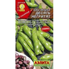 Бобы Десять негритят овощные