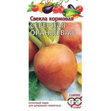 Свекла Кормовая Северная оранжевая Гавриш 10г
