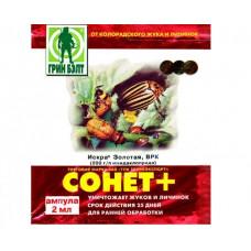 Сонет + (Искра золотая) от колорадского жука и личинок 2мл