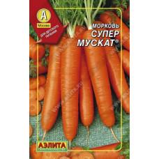 Морковь Супер Мускат (драже) Аэлита 300шт