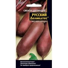 Свекла Русский Деликатес цилиндра лучшая по вкусу Новинка!!!
