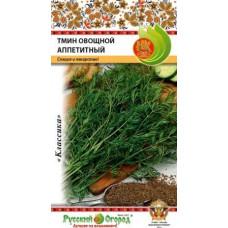 Тмин овощной Аппетитный НК 0,5 г