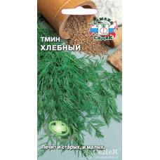 Тмин Хлебный ароматный