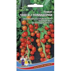 Томат 1000 и 2 помидорки 0,1г