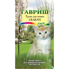 Трава для кошек Скакун р. Гавриш