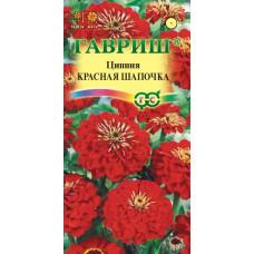 Цинния Красная шапочка лилипут Гавриш