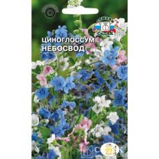 Циноглоссум (чернокорень) Небосвод голубой