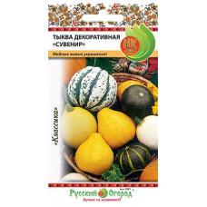 Тыква Декоративная Сувенир смесь НК 2 г