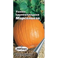 Тыква Марсельеза крупноплодная до 15кг темн-оранж нежна сочная А/А