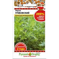 Укроп Грибовский 200% NEW