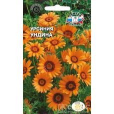 Урсиния Ундина оранжевая