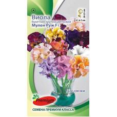 Цветы Виола Мулен Руж F1 букетная крупноцвет (Luxury Line)