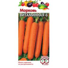 Морковь Витаминная 6 Гавриш 2,0г