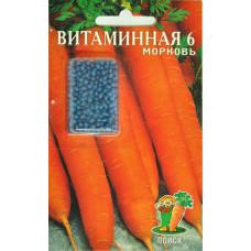Морковь Витаминная 6 (драже) Поиск