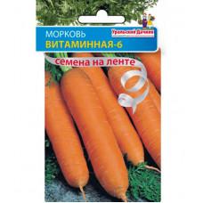 Морковь Витаминная-6 (лента) МАРС