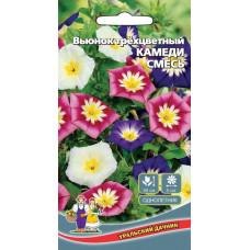 Вьюнок Камеди 3-4цвета крупноцвет 12шт