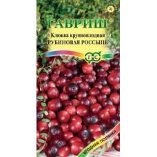 Ягоды Клюква Крупноплодная Рубиновая россыпь