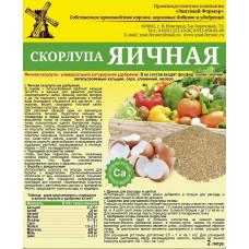 """Скорлупа Яичная удобрение """"Знатный Фермер"""" 2л (12шт/уп)"""