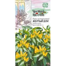 Перец Кустарниковый Многолетний Желтый Бум (урожай на окне) Гавриш 0,2г
