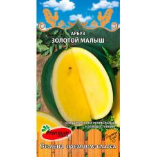 Арбуз ЗОЛОТОЙ МАЛЫШ 10 шт